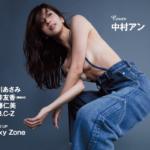 モデル中村アン 『anan』最新刊で魅せる体幹を披露