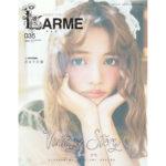 モデル吉木千沙都 1年ぶりのLARME単独表紙
