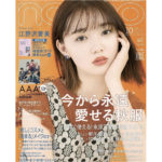 モデル江野沢愛美 nonno10月号増刊でカバーガールに