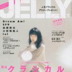 モデル田中芽衣 JELLY12月号ピン表紙を飾る